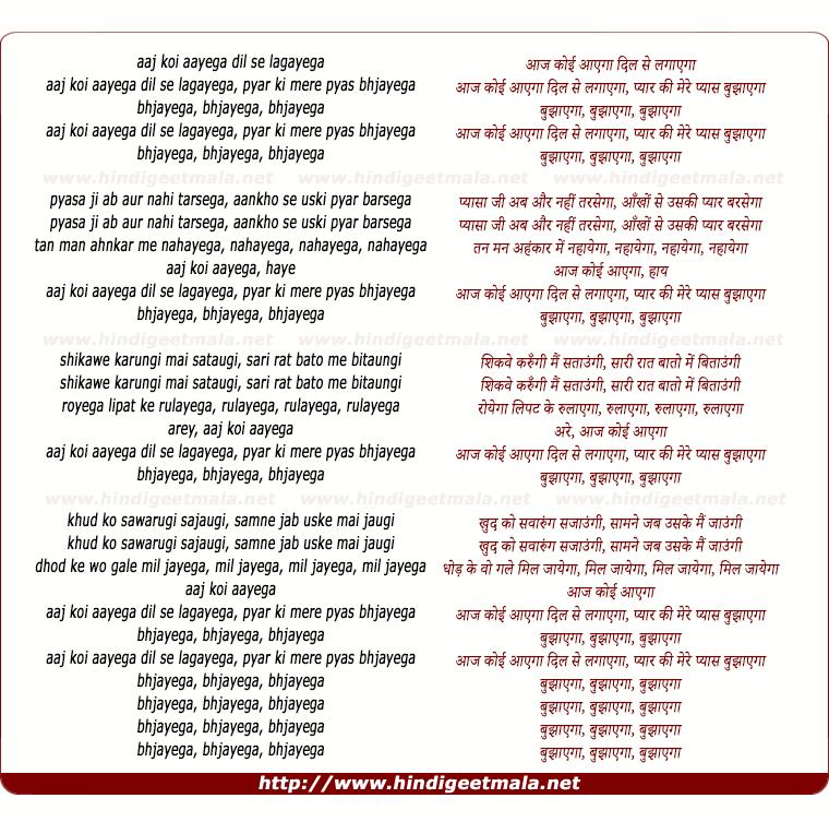 lyrics of song Aaj Koi Aayega Dil Se Lagayega, Pyar Ki Mere Pyas Bujhayega