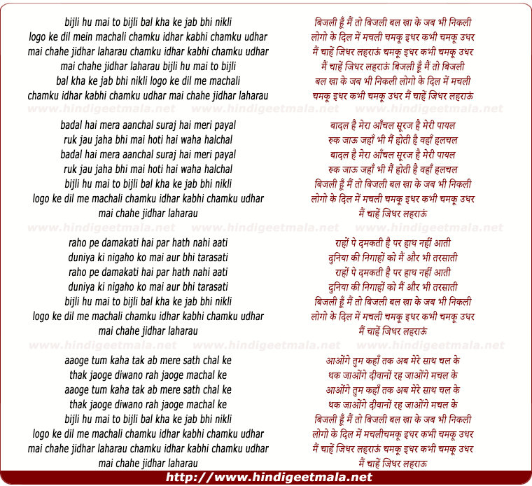 lyrics of song Bijli Hu Main To Bijli Bal Kha Ke Jab Bhi Nikli