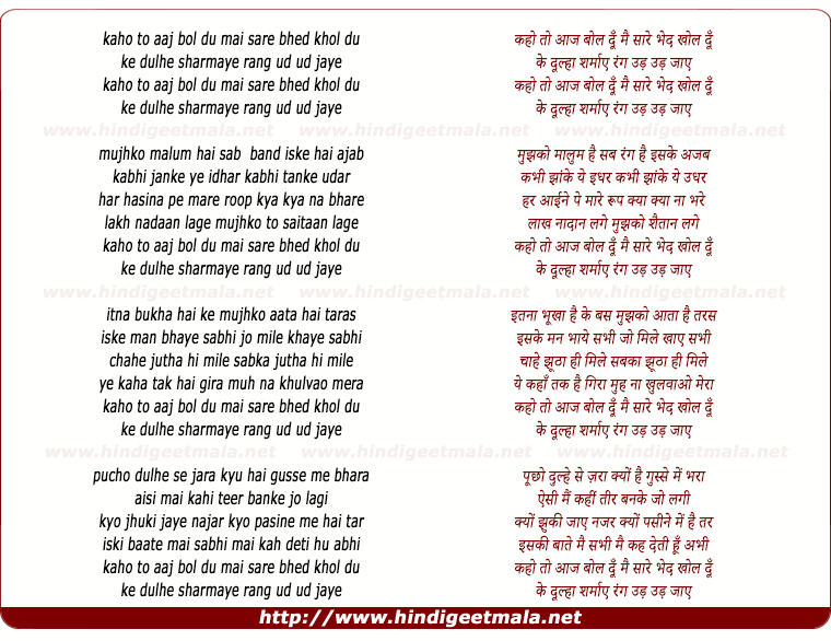 lyrics of song Kaho To Aaj Bol Du, Mai Sare Bhed Khol Du