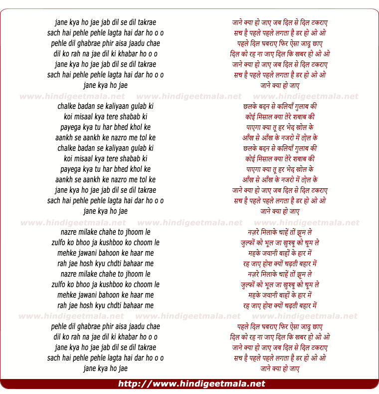 lyrics of song Jaane Kya Ho Jaye