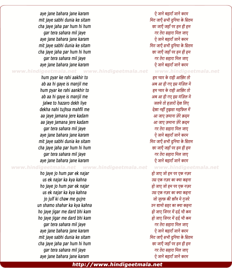 lyrics of song Aye Jane Bahar Jane Karam