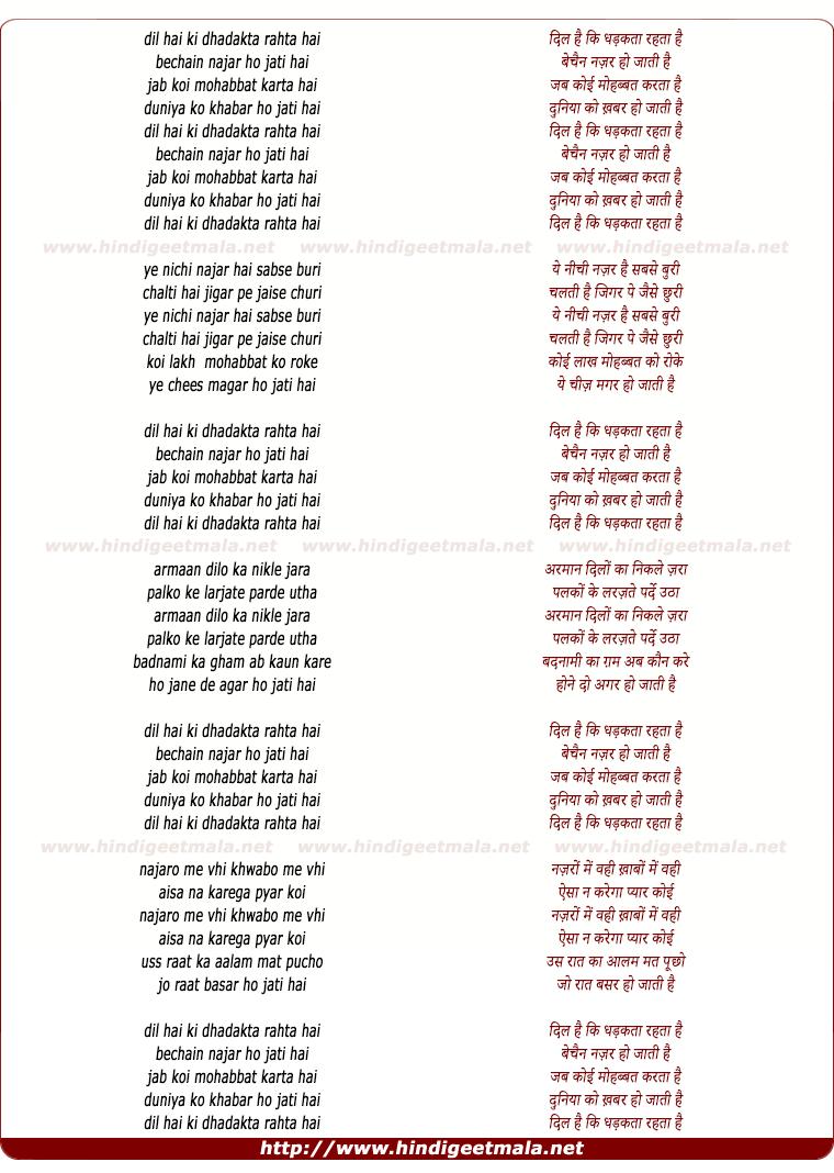 lyrics of song Dil Hai Ki Dhadakta Rehta Hai, Bechain Nazar Ho Jaati Hai
