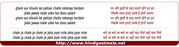 lyrics of song Gham Aur Khushi Ke Pahiye Chalte Rahege Hardam