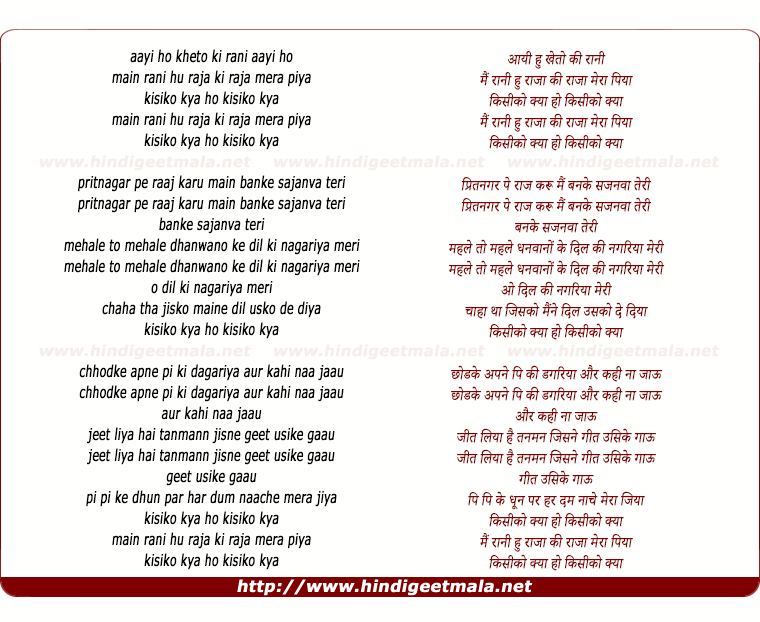 lyrics of song Main Rani Hun Raja Ki