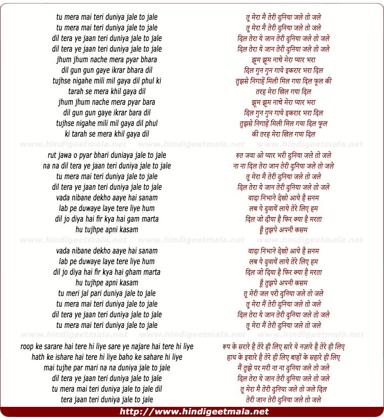 lyrics of song Tu Mera Mai Teri Duniya Jale To Jale