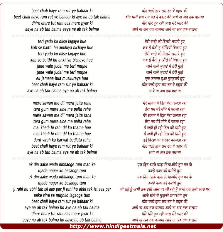 lyrics of song Bit Chali Hai Raam Rut Ye Bahar Kii