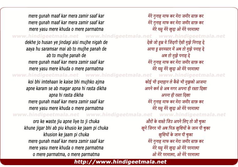 lyrics of song Mere Gunaah Maaf Kar Mera Zamir Saaf Kar