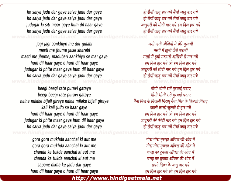 lyrics of song Ho Saiyan Jadu Dar Gaye