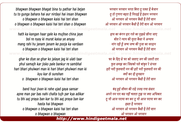lyrics of song Bhagwan Bhagat Bina Tu