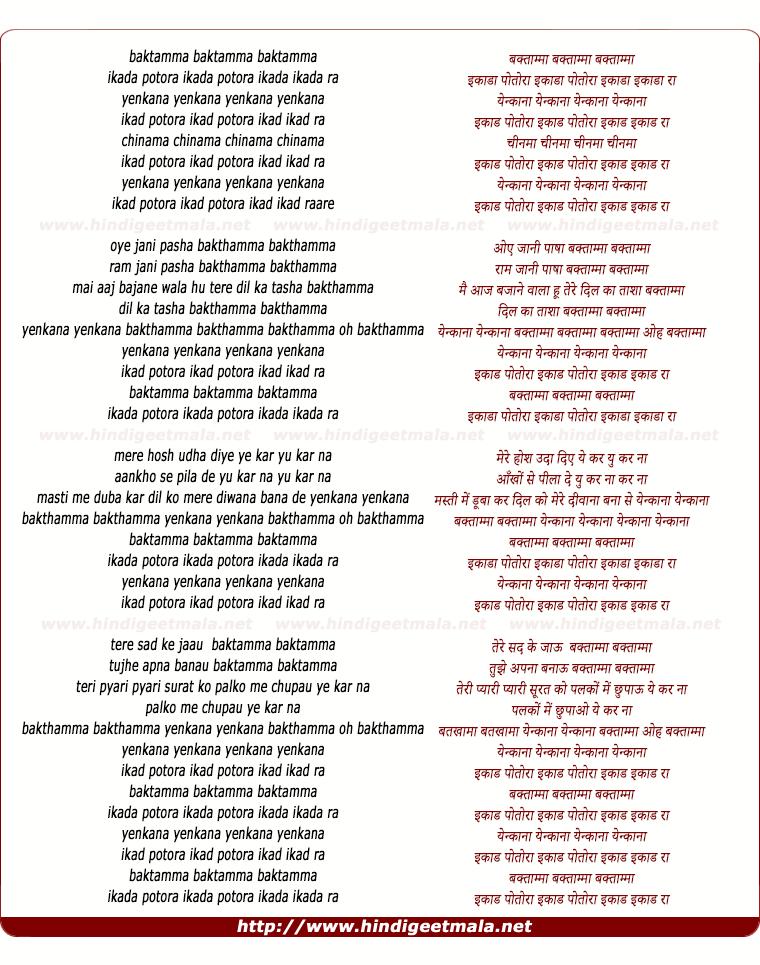 lyrics of song Batkamma Batkamma