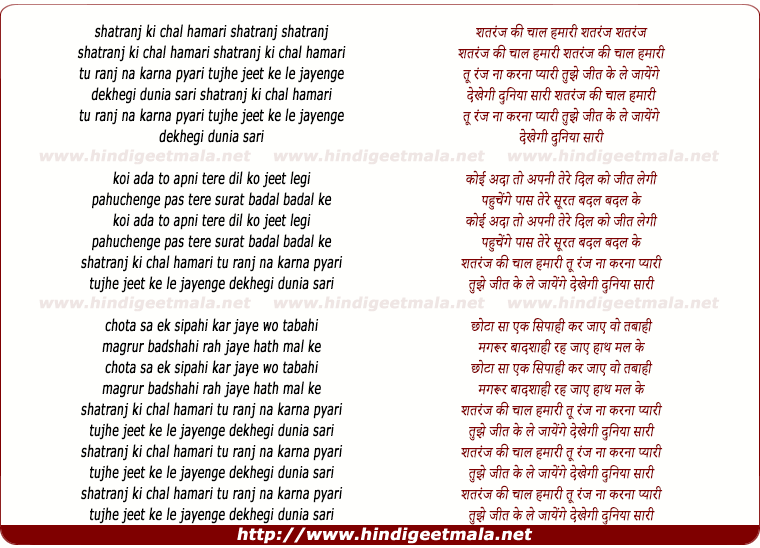 lyrics of song Shatranj Ki Chal Hamari