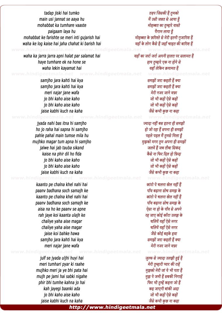 Soch lyrics in hindi