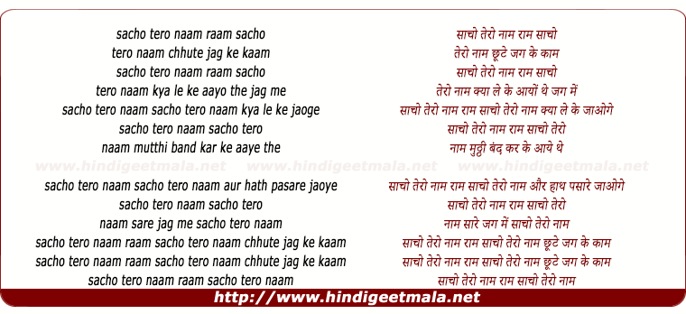 lyrics of song Sacho Tero Naam Ram