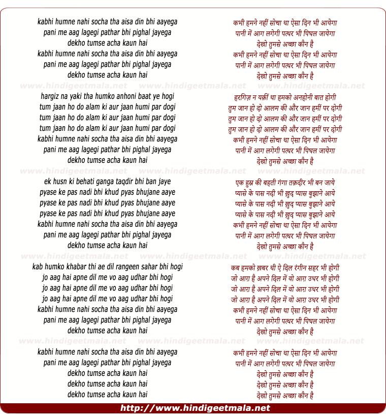 lyrics of song Kabhi Humne Nahi Socha Tha Dekho Tumse Achha Koun Hai