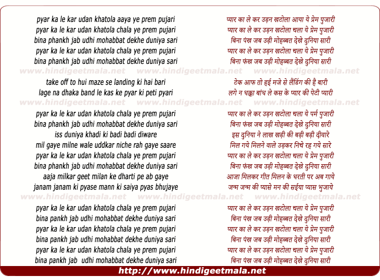 lyrics of song Pyar Ka Le Kar Udan Khatola Aaya Prem Pujari