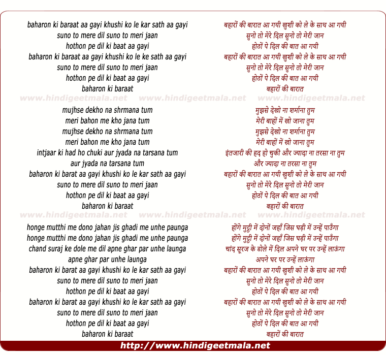 lyrics of song Baharo Ki Baraat Aayi, Khushi Ko Leke Saath Aayi