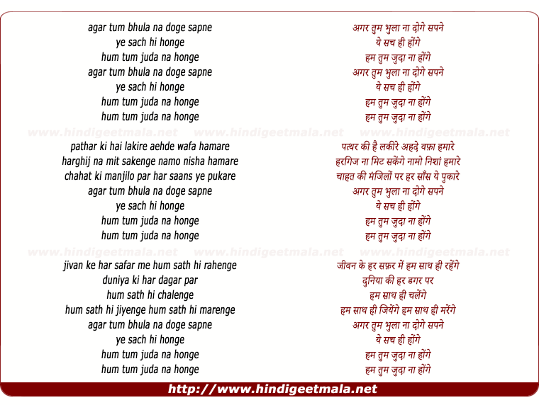 lyrics of song Gar Tum Bhula Na Doge Sapne Ye Sach Bhi Honge (Female)