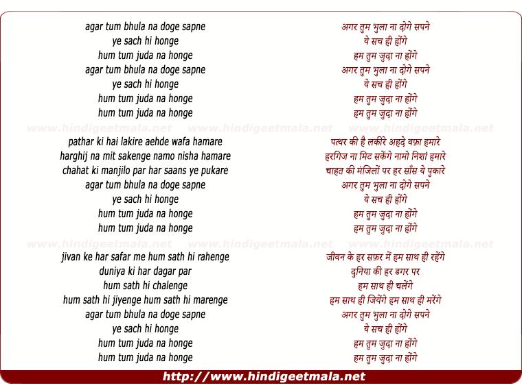 lyrics of song Gar Tum Bhula Na Doge Sapne