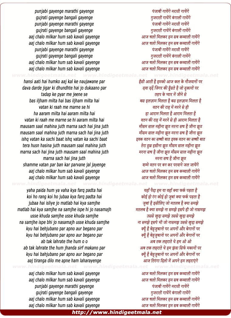 lyrics of song Punjabi Gayenge Marathi Gayenge, Gujrati Gayenge, Bangali Gayenge