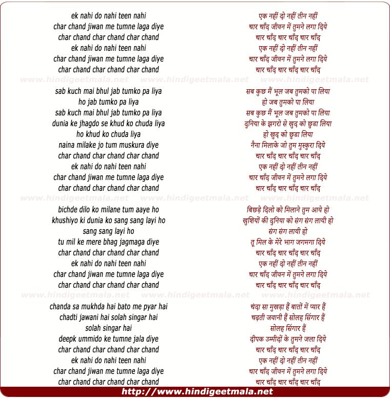 lyrics of song Ek Naahi Do Nahi Teen Nahi