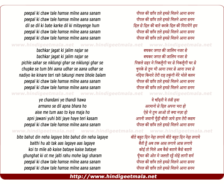 lyrics of song Peepal Ki Chaon Tale
