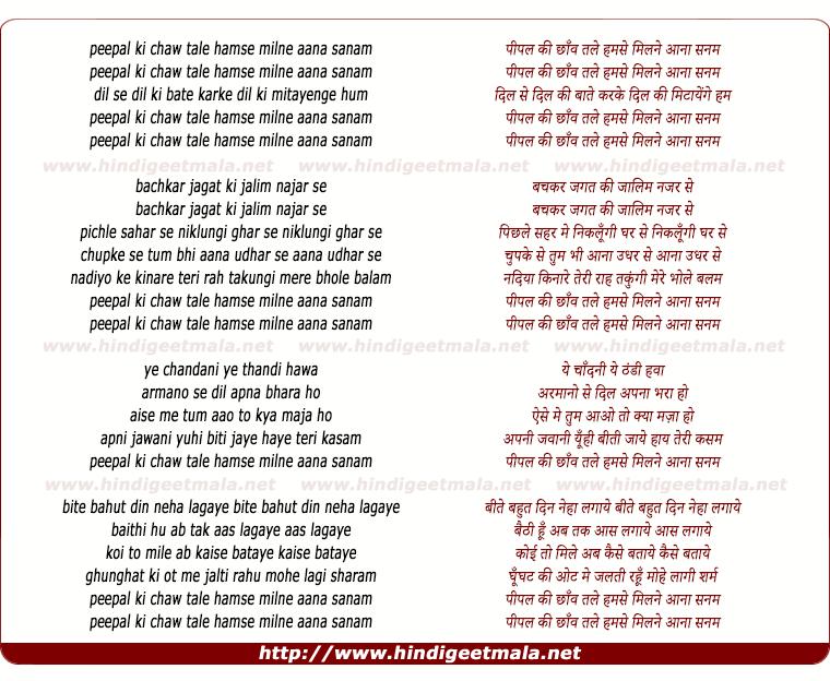 lyrics of song Peepal Ki Chaaon Tale Hamse Milne Aana Sanam