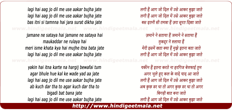 lyrics of song Lagi Hai Aag Jo Dil Me