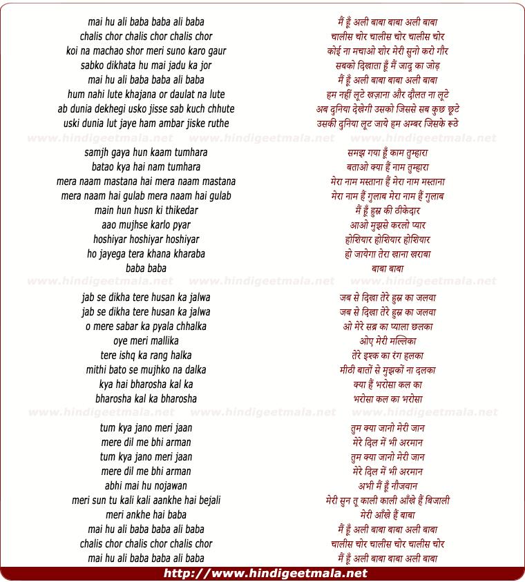 lyrics of song Main Hun Alibabaa Chalis Chor