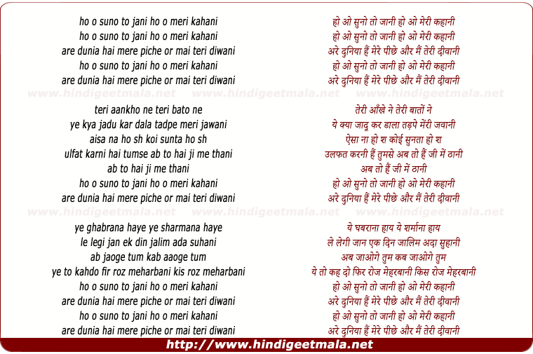 lyrics of song Ho O Suno To Jaani, Ho O Meri Khani