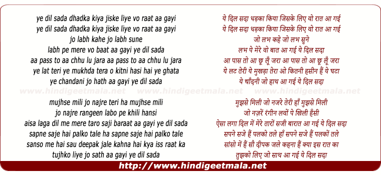 lyrics of song Yeh Dil Sada Dhadka Kiya, Jiske Liye Vo Raat Aagayi