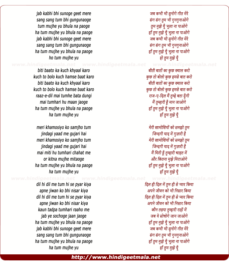 lyrics of song Tum Mujhe Yu Bhula Na Paaoge (Female)