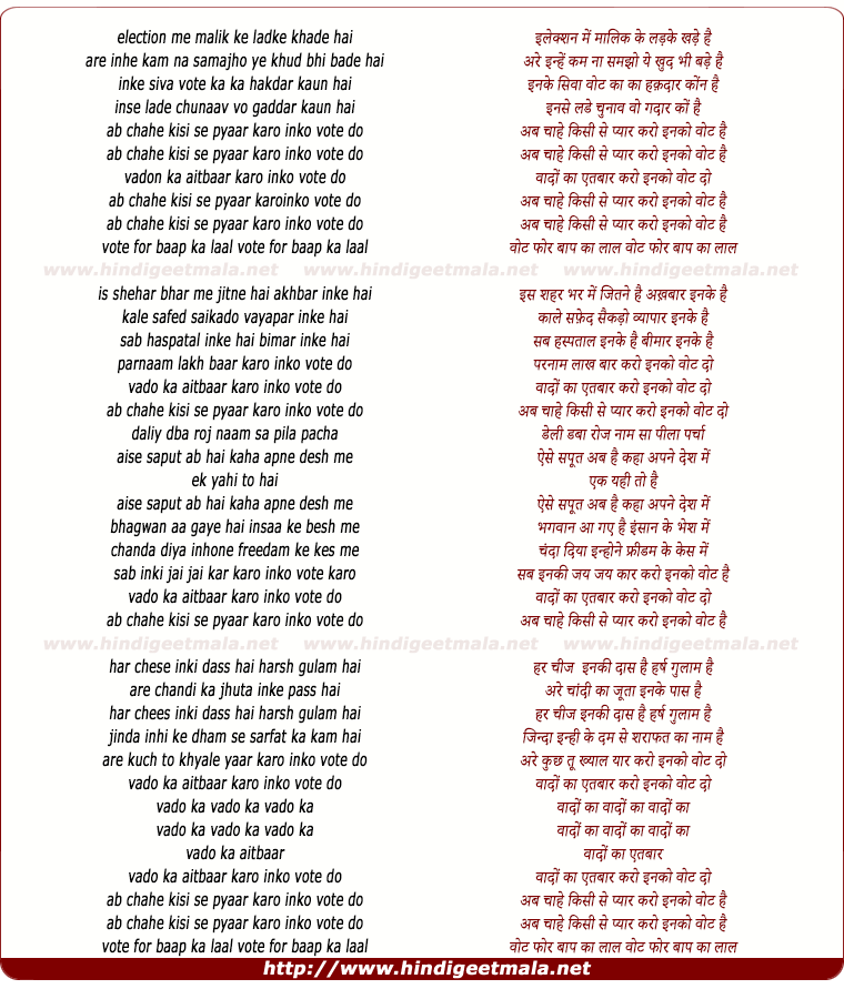 lyrics of song Election Mein Malik Ke Ladke Khade Hai,are Inhe Kam Na Samjho