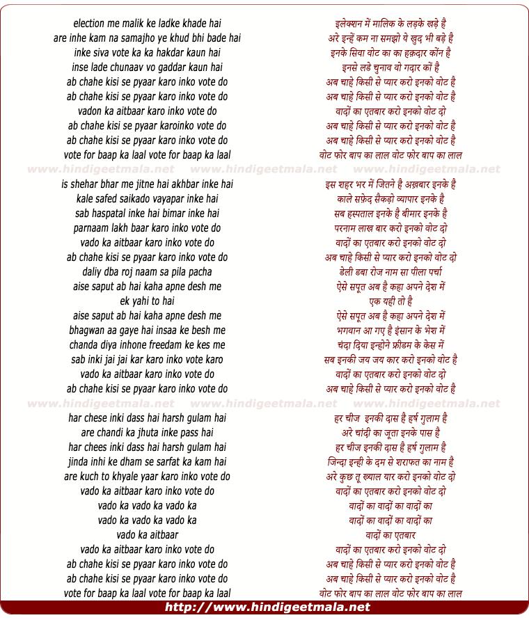 lyrics of song Election Mein Malik Ke Ladke Khade Hai, Are Inhe Kam Na Samjho