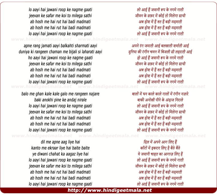 Lo Safar Song Raagtune: Lo Aayi Hai Jawani Roop Ke Nagme Gaati, Jeevan Ke Safar Me