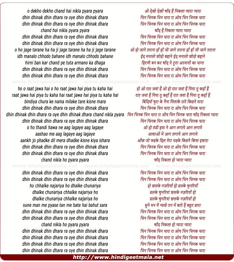 lyrics of song O Dekho Dekho Chand Hai Nikla Pyara Pyara
