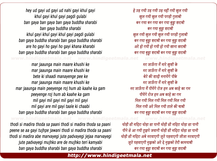 lyrics of song Ban Gayaa Buddha Sharabi