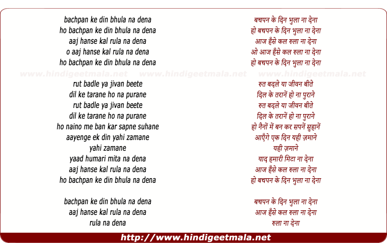 lyrics of song Bachpan Ke Din Bhula Na Dena (Male)