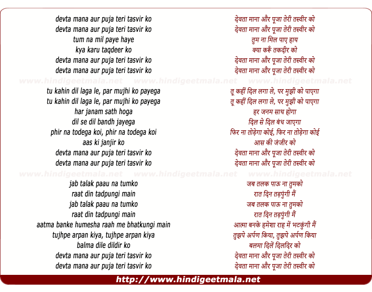 lyrics of song Devta Mana Aur Puja Teri Tasvir Ko, Tum Na Mil (Part 2)