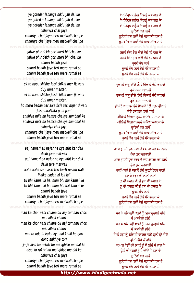 lyrics of song Ye Gotedar Lahenga