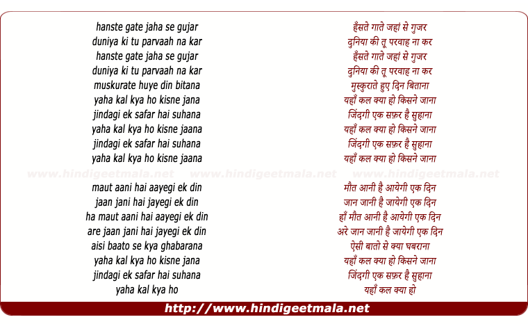 lyrics of song Hanste Gaate Jahaan Jindagi Hai Safar Hai Suhana (Slow)