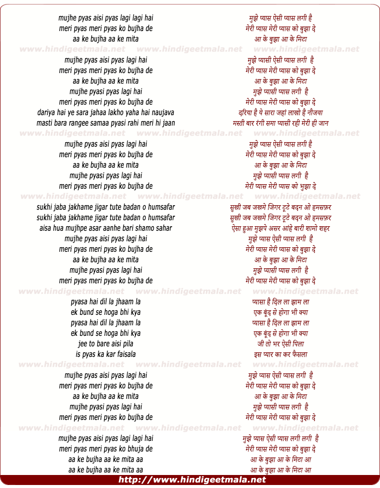 lyrics of song Mujhe Pyas Aisi Pyas Lagi Hai