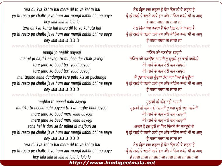 lyrics of song Tera Dil Kya Kehta Hai