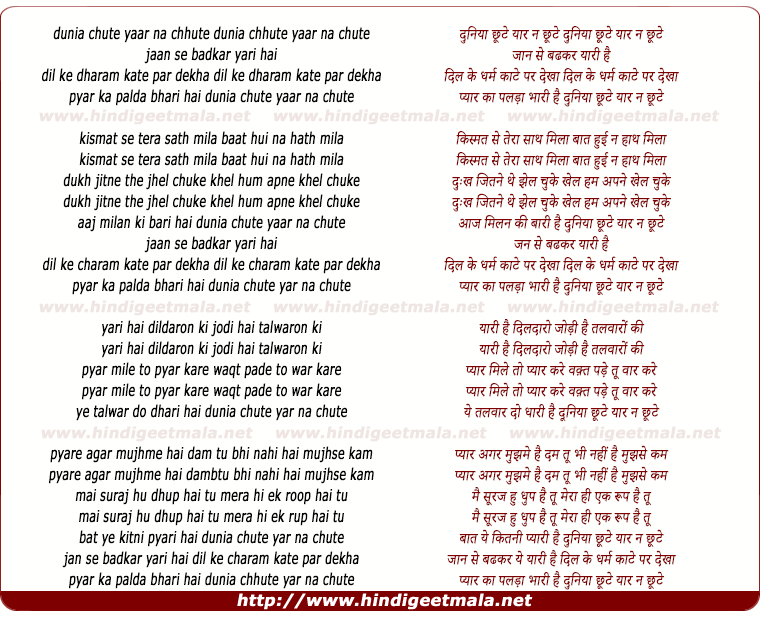 lyrics of song Duniyan Chhute Yar Na Chhute