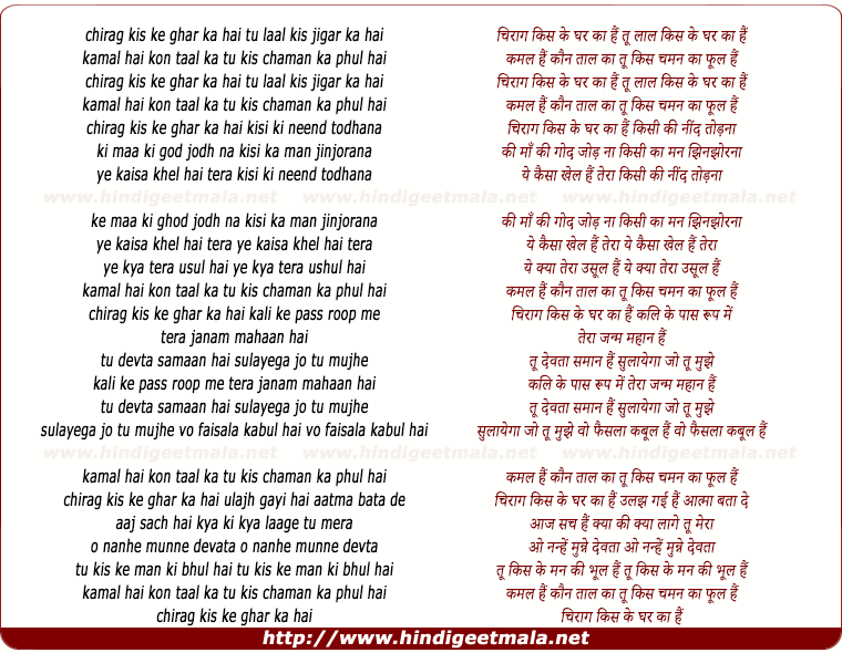 lyrics of song Chirag Kis Ke Ghar Ka Hai, Tu Lal Kis Ke Ghar Ka Hai
