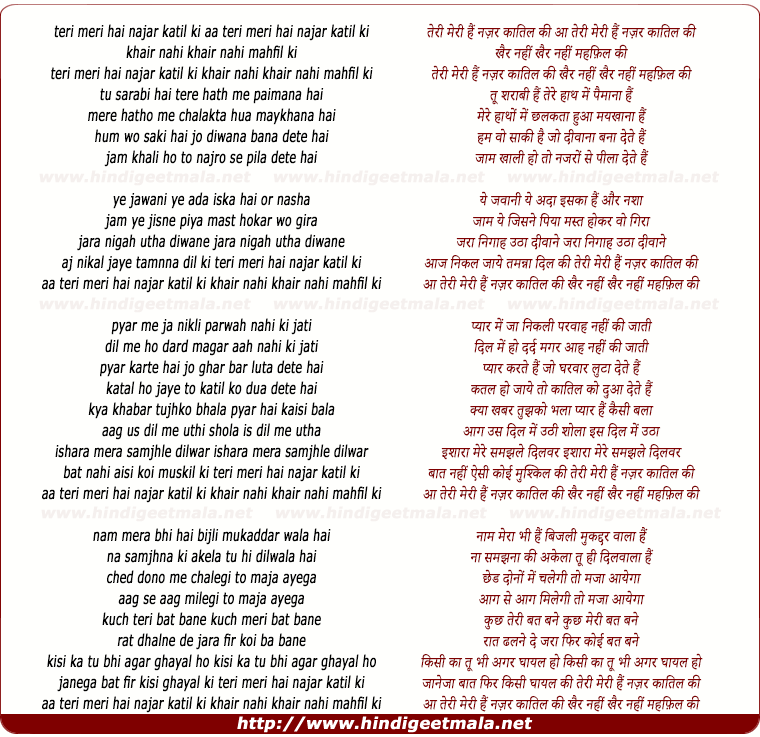 lyrics of song Teri Meri Hai Nazar Qatil Ki
