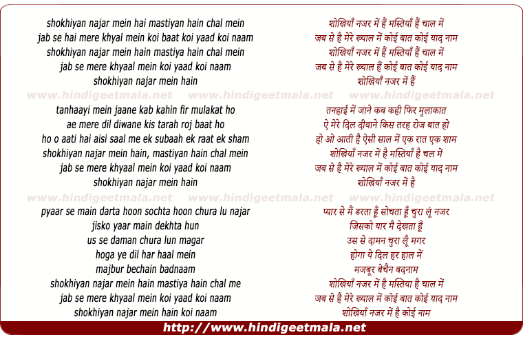 lyrics of song Shokhiyan Nazar Me Hai, Mastiya Hai Chal Me