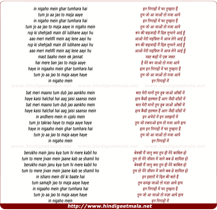 lyrics of song In Nigaho Me Ghar Tumhara Hai