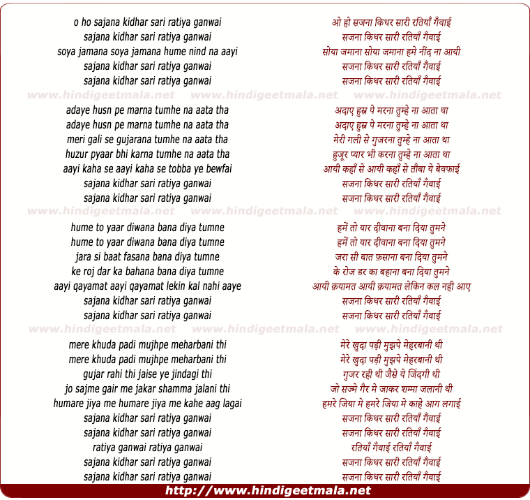 lyrics of song Sajana Kidhar Sari Ratiya Ganwai, Soya Jamana Hame Need Na Aai