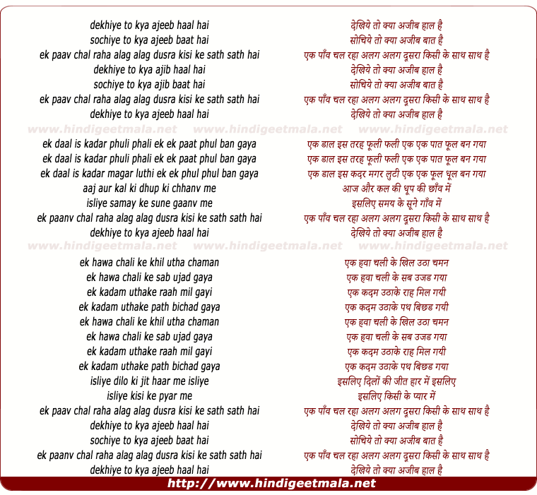 lyrics of song Dekhiye To Kya Ajib Haal Hai, Sochiye To Kya