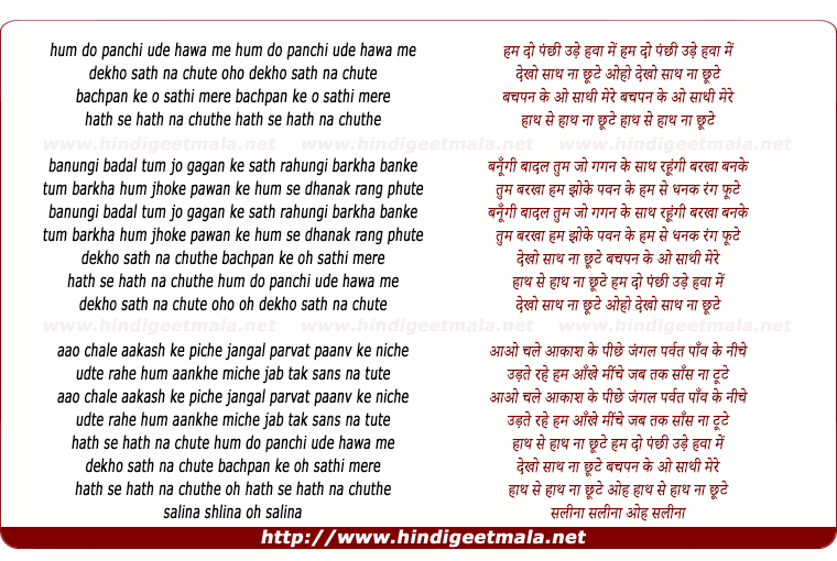 lyrics of song Hum Dono Panchhi